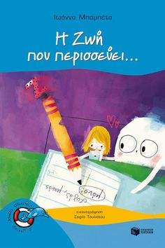 Μια Learning Process, Kids Corner, Childrens Books, Fairy Tales, Family Guy, Education, Cover, Happy, Children's Books