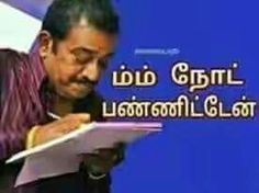 Tamil Jokes, Tamil Funny Memes, Tamil Comedy Memes, Comedy Quotes, Funny Comedy, Funny Quotes, Comedy Pictures, Funny Pictures, Vadivelu Memes