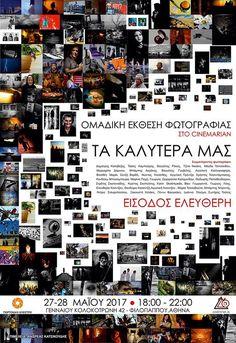 Ομαδική Έκθεση Φωτογραφίας @ Μαθήματα Κινηματογράφου και Φωτογραφίας - 27-May https://www.evensi.gr/Ομαδικη-Εκθεση-Φωτογραφιας-Μαθηματα-Κινηματογραφου-και/208315128