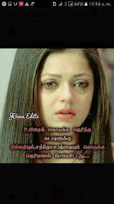 Tamil Love Quotes, Cute Love Couple, Fake Love, Sad, Feelings, Wrong Love