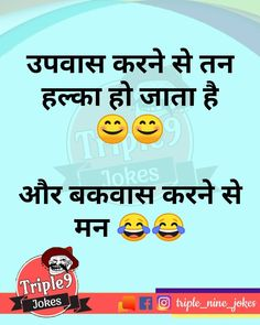 Funny Quotes In Hindi, Hindi Quotes Images, Funny Attitude Quotes, Jokes Images, Jokes In Hindi, Jokes Quotes, Smile Quotes, Funny Images, Fun Quotes