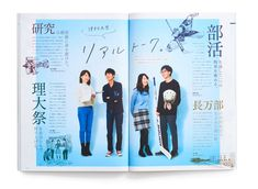 東京理科大学   学校案内 Editorial Design Magazine, Editorial Layout, Magazine Design, Book Layout, Page Layout, University Of Sciences, Book Design, Layout Design, Composition Design
