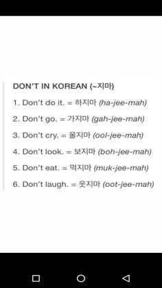 Koreanische Sprache - - - Korean language - to make korean food Korean Slang, Korean Phrases, Korean Quotes, Korean Words Learning, Korean Language Learning, Spanish Language, French Language, Learning Spanish, Italian Language