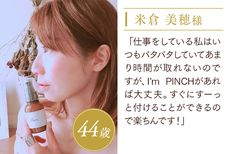 I'm PINCH美容液 Tighten Loose Skin, Natural Oils For Skin, Words, Horse