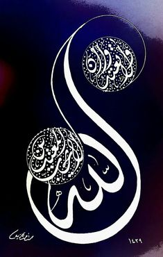 Islamic Art Calligraphy, Caligraphy, Islamic Decor, Glue Art, Islamic Patterns, Islamic Pictures, Horse Art, Tribal Tattoos, Allah