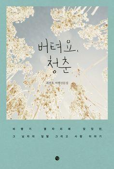 버텨요 청춘  book design, cover design
