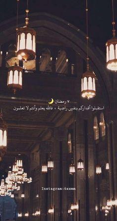 Mecca Wallpaper, Quran Wallpaper, Islamic Quotes Wallpaper, Whatsapp Wallpaper, Nike Wallpaper, Beautiful Quran Quotes, Arabic Love Quotes, Mecca Kaaba, Mecca Islam