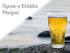 Η νεότερη ιστορία μπύρας στην Ελλάδα