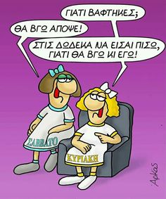 Funny Greek Quotes, Funny Quotes, Funny Memes, Jokes, Funny Cartoons, Bro, Good Morning, Fictional Characters, Asdf