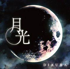 2016.08.03(WED) DIAURA 13th SINGLE  「月光」(2TYPE)