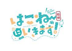 はこねにいきます!|Autumn Leaves Typo Design, Graphic Design Trends, Word Design, Typography Logo, Typography Design, Lettering, Logos, Japan Logo, Japanese Typography