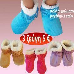Πακέτο με 3 ζευγάρια Παιδικά παπουτσοκαλτσάκια Μεγέθη 1-3 ετών σε δ... Slippers, Socks, Fashion, Moda, Fashion Styles, Slipper, Sock, Stockings, Fashion Illustrations