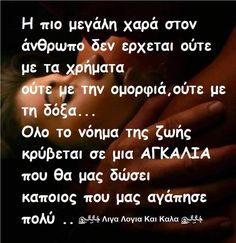 Greek Quotes, Looking Back, Food For Thought, Life Is Good, Faith, Thoughts, Sayings, Respect, Dreams