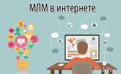 млм бизнес в интернете - способы привлечь клиентов