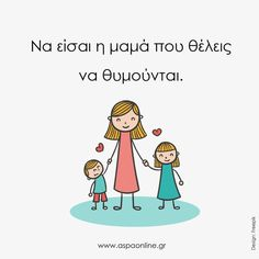 Να είσαι η μαμά που θέλεις να θυμούνται. Mommy Quotes, Me Quotes, Big Words, All Kids, Greek Quotes, Raising Kids, Little People, Toddler Activities, Kids And Parenting