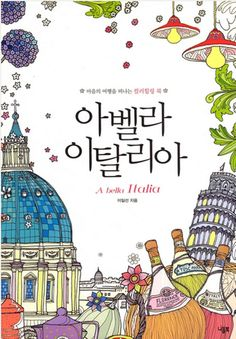 Details about Around The World Coloring Book Dreaming Traveler ...
