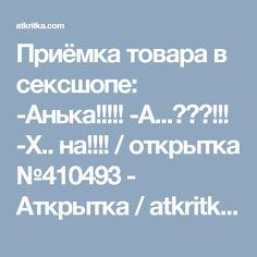 Приёмка товара в сексшопе: -Анька!!!!! -А...???!!! -Х.. на!!!! / открытка №410493 - Аткрытка / atkritka.com