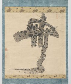"Mu, ""Nothing""  Hakuin Ekaku (1685-1768)  Japan, mid-18th century  Scroll, ink on paper, 43 × 42 cm  Hisamatsu Shin'ichi Memorial Museum"