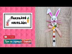 Πασχαλινή κατασκευή | κουνελάκι με ξύλινο κουτάλι | Easter bunny craft - DIY - YouTube