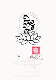 The syllable hri in the Uchen script on open lotus design. Tattoo Name Fonts, Tattoo Script, Name Tattoos, Tibetan Tattoo, Tibetan Script, Tattoo Catalog, Zen, Calligraphy Artist, Lotus Design