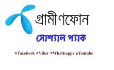 To know Grameenphone Social Pack 2020 |Facebook, Whatsapp, Viber And More Internet Packs From Wiki of Info Internet Offers, Fast Internet, Most Popular Social Media, Social Media Apps, Internet Settings, Social Media Packages, Internet Packages, Mobile Offers, Sim