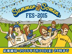 のどごし<生>Summer Somen Fes 2015