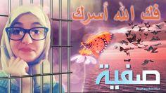6fiyah Safia Schmitter