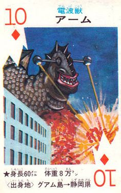 Aam, the Radio Wave Kaiju / height:60m / weight:80000t / from Guam, moved to Shizuoka, Japan