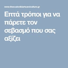 Επτά τρόποι για να πάρετε τον σεβασμό που σας αξίζει Prayer For Family, Time Management Tips, Historical Pictures, Better Life, Self Improvement, Food For Thought, Get Healthy, Life Lessons, Best Quotes