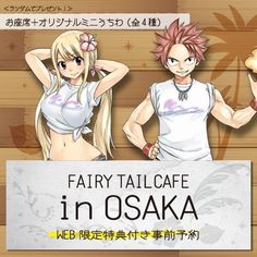 Fairy Tail cafe so this is a real place that in Osaka and I when I go to Japan I will be going here no joke but I'm only 11 so it will take a while