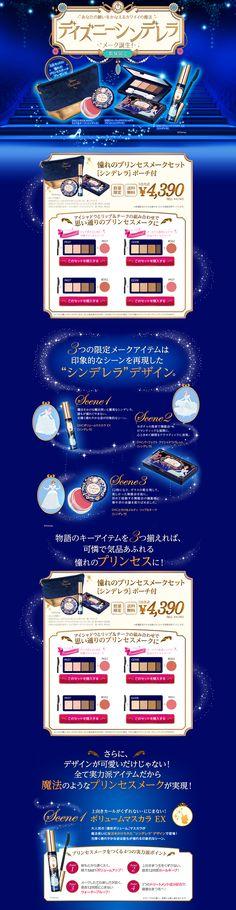 """http://top.dhc.co.jp/shop/ad/disney_all/index_se7_sdlfkh.html DHC cosme """"ディズニーシンデレラ""""メーク誕生!"""