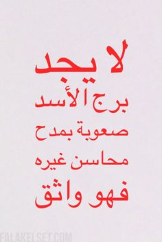 #adobepost برج الأسد