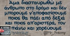 Click this image to show the full-size version. Funny Greek Quotes, Sarcastic Quotes, Funny Quotes, Stupid Funny Memes, Funny Texts, Funny Stuff, Funny Shit, Funny Things, Hilarious