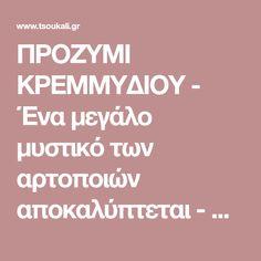 ΠΡΟΖΥΜΙ ΚΡΕΜΜΥΔΙΟΥ - Ένα μεγάλο μυστικό των αρτοποιών αποκαλύπτεται - www.tsoukali.gr ΕΛΛΗΝΙΚΕΣ ΣΥΝΤΑΓΕΣ ΑΡΘΡΑ ΜΑΓΕΙΡΙΚΗΣ