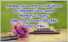 best-tamil-whatsapp-kavithai-images-good-morning-wallpapers-flowers-images