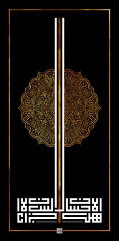 Words of Gold Collection | Arabic Calligraphy by Ma'amoun AlSoum, via Behance