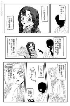 Twitter, Kawaii, Manga, Shit Happens, Comics, Anime, Artist, Drawings, Truths