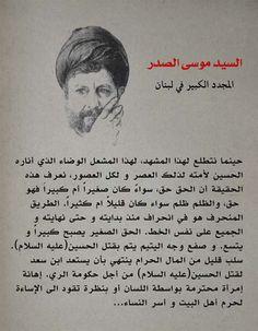 قالوا في اﻹمام الحسين عليه السلام ...