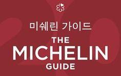 '미슐랭 가이드 서울' 스타 레스토랑 24곳 공개 #Michelin, #MichelinGuide, #Seoul, #미쉐린, #미쉐린가이드, #미쉐린코리아, #미슐랭, #미슐랭가이드, #서울