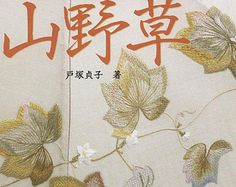 Flower embroidery botanical embroidery patterns japanese japanese embroidery book embroidery pattern botanical flower embroidery ebook pdf instant download fandeluxe Choice Image
