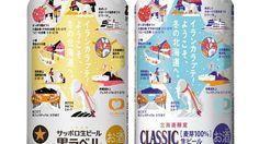 北海道の冬は、お祭りがいっぱい--サッポロビールから「北海道冬のまつり缶」