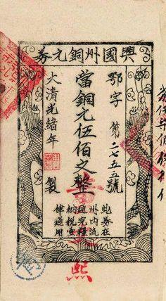 Vintage Ephemera, Vintage Paper, Rare Stamps, Chinese Typography, Ancient China, Old Paper, Chinese Art, Urban Art, Word Art