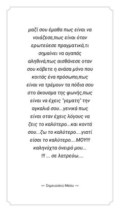 Crush Quotes, Love Quotes, Quotations, Qoutes, I Love You, My Love, Greek Quotes, Relationship, Sayings