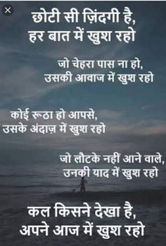 Quotes and Whatsapp Status videos in Hindi, Gujarati, Marathi Hindi Quotes Images, Life Quotes Pictures, Inspirational Quotes Pictures, Words Quotes, Love Quotes, Photo Quotes, Life Quotes In Hindi, Inspirational Quotes In Marathi, Hindi Qoutes