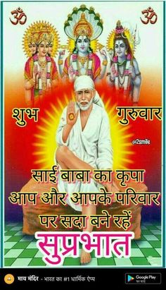 Do you have filter of this image Good Morning Gif Images, Good Morning Images Download, Good Morning Messages, Diwali Pooja, Shiva Parvati Images, Sai Baba Photos, Indian Quotes, Good Morning Flowers, Om Sai Ram