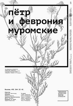 poster_pif