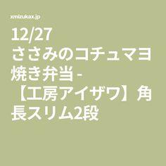 12/27 ささみのコチュマヨ焼き弁当 - 【工房アイザワ】角長スリム2段