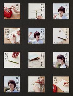 トンボ鉛筆〈TOMBOWのブランド広告〉 12点シリーズ岩井彩、西村幸泰、みやべほの