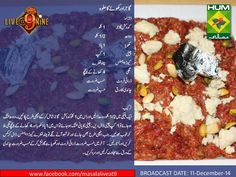 #Gajar aur #Khoye ka #Halwa Find Recipes By Ingredients, Chef Recipes, My Recipes, Cooking Recipes, Recipies, Pakistani Dishes, Pakistani Recipes, Masala Tv Recipe, Urdu Recipe