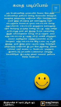 Small Stories For Kids, Tamil Jokes, Tamil Stories, Latest Jokes, Moral Stories, Good Morning Messages, Morals, Knowledge, Kidney Health